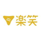 楽笑-raku-show-
