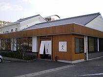 水天・別府 石垣店