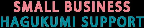 SMALL BUSINESS HAGUKUMI SUPPORT