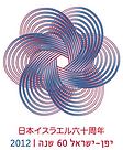 日本イスラエル60周年ロゴ