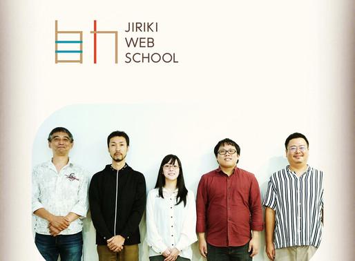 新生ジリキウェブスクール11月上旬開校予定!