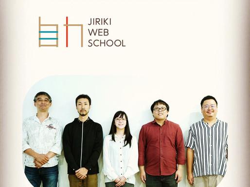 新生ジリキウェブスクール2021年1月開校予定!