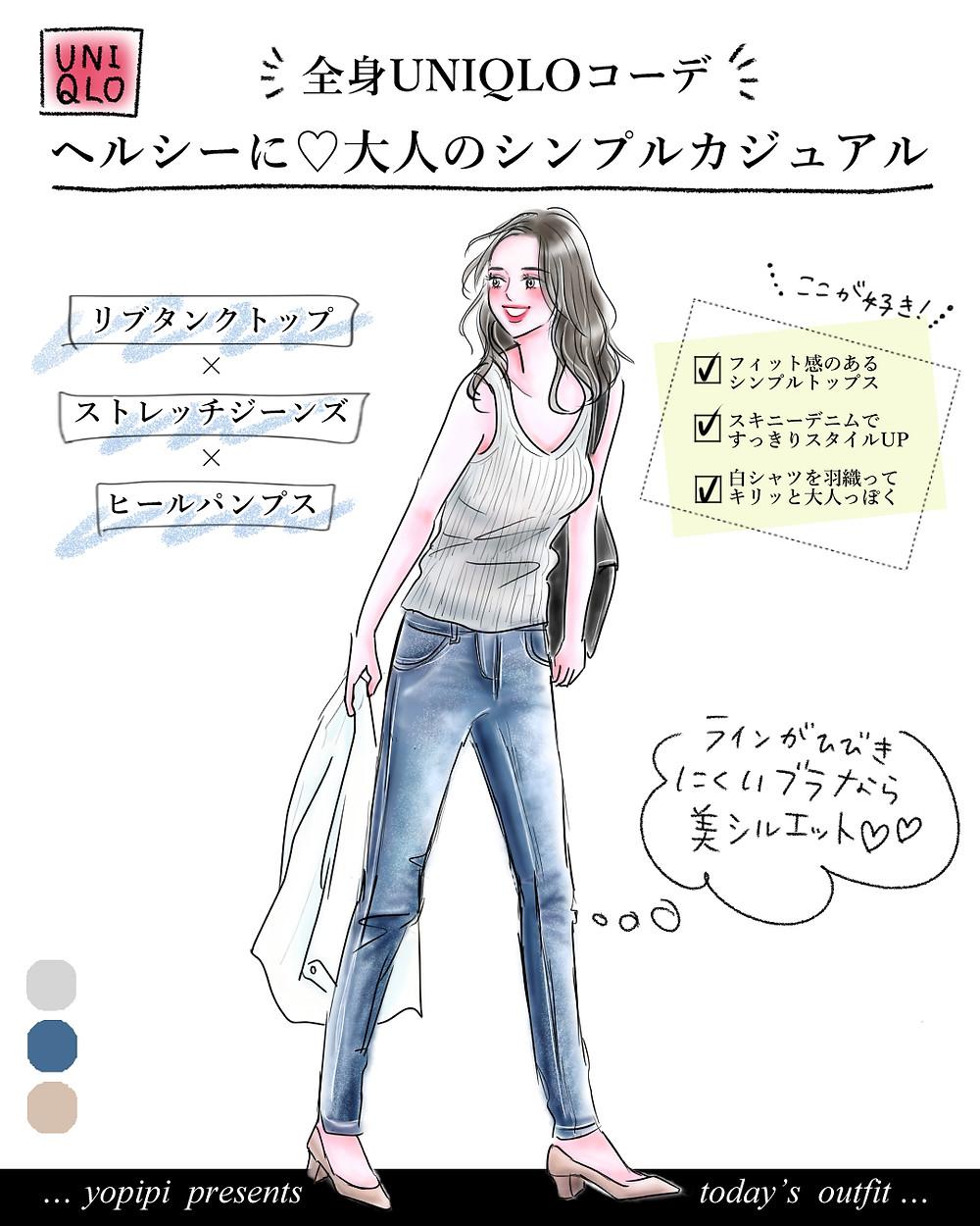 株式会社ユニクロ様「ワイヤレスブラ」シリーズ
