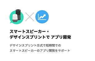 スマートスピーカーデザインスプリント.png