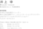 井上幸 Miyuki Inoue 株式会社セレン 代表取締役 保有資格 全米NLP協会認定トレーナー MAIC認定国際マナーコミュニケーションアドバイザー LABプロファイルⓇプラクティショナー TCカラーセラピスト 〒865-0064 熊本県玉名市中 1831-4  TEL 0968-72-5777 FAX 0968-72-5778 Mobile 090-2586-4511 MAIL mail@seren.info