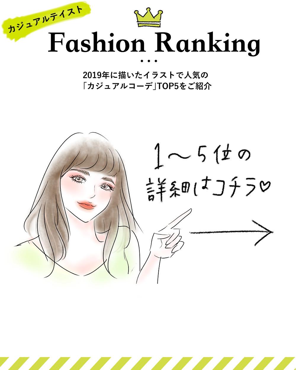 ランキング2019 カジュアル編