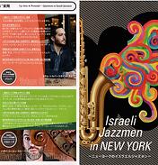 Israeli Jazzman in New York