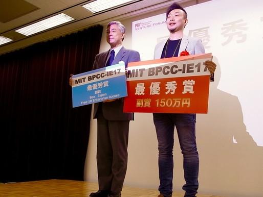 BPCC-IE17審査結果