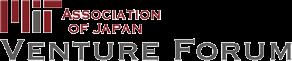 主催 NPO法人日本MITベンチャーフォーラム