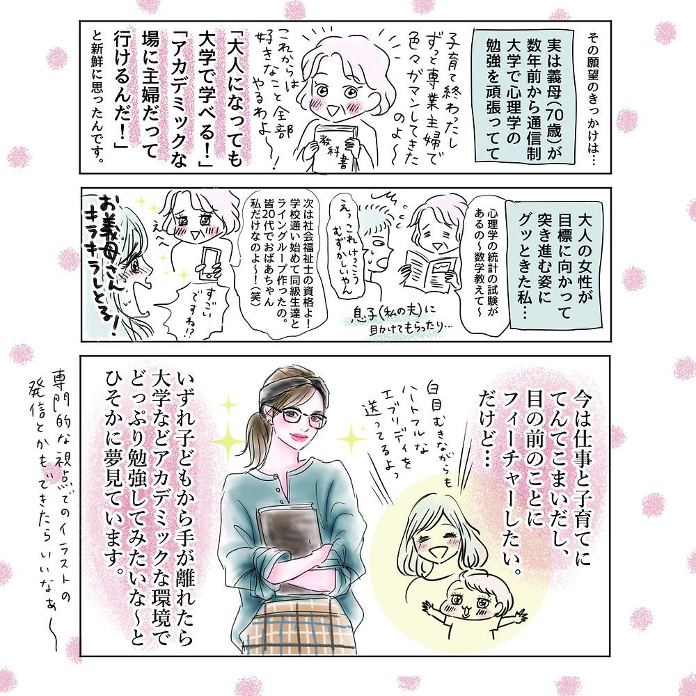 株式会社リクルートスタッフィング様「夢に関する漫画」リレー連載