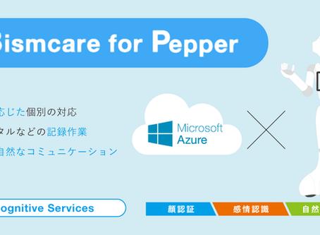 「CNET Japan Live 2017 -ビジネスに必須となるA.Iの可能性-」の展示ブースにて MicrosoftのAI技術を活用したPepper向けアプリを展示