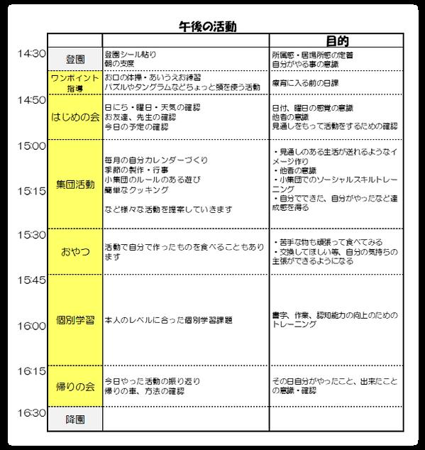 午後の活動_new1_02_02_02.png