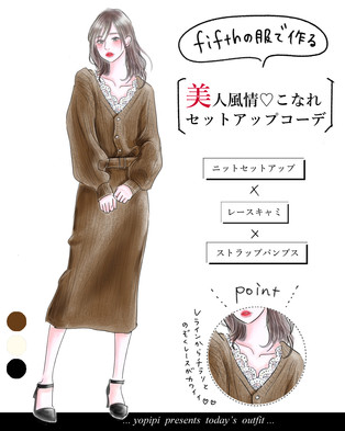 ファッションブランド「フィフス fifth 」秋冬コーデイラスト