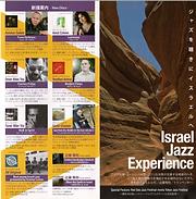 srael Jazz Experience