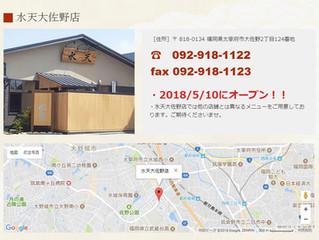 新店舗開店予定のお知らせ