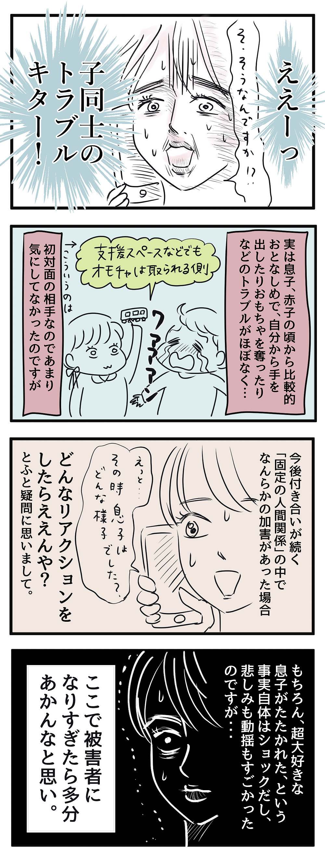 LINE株式会社様「charmmy」育児漫画連載