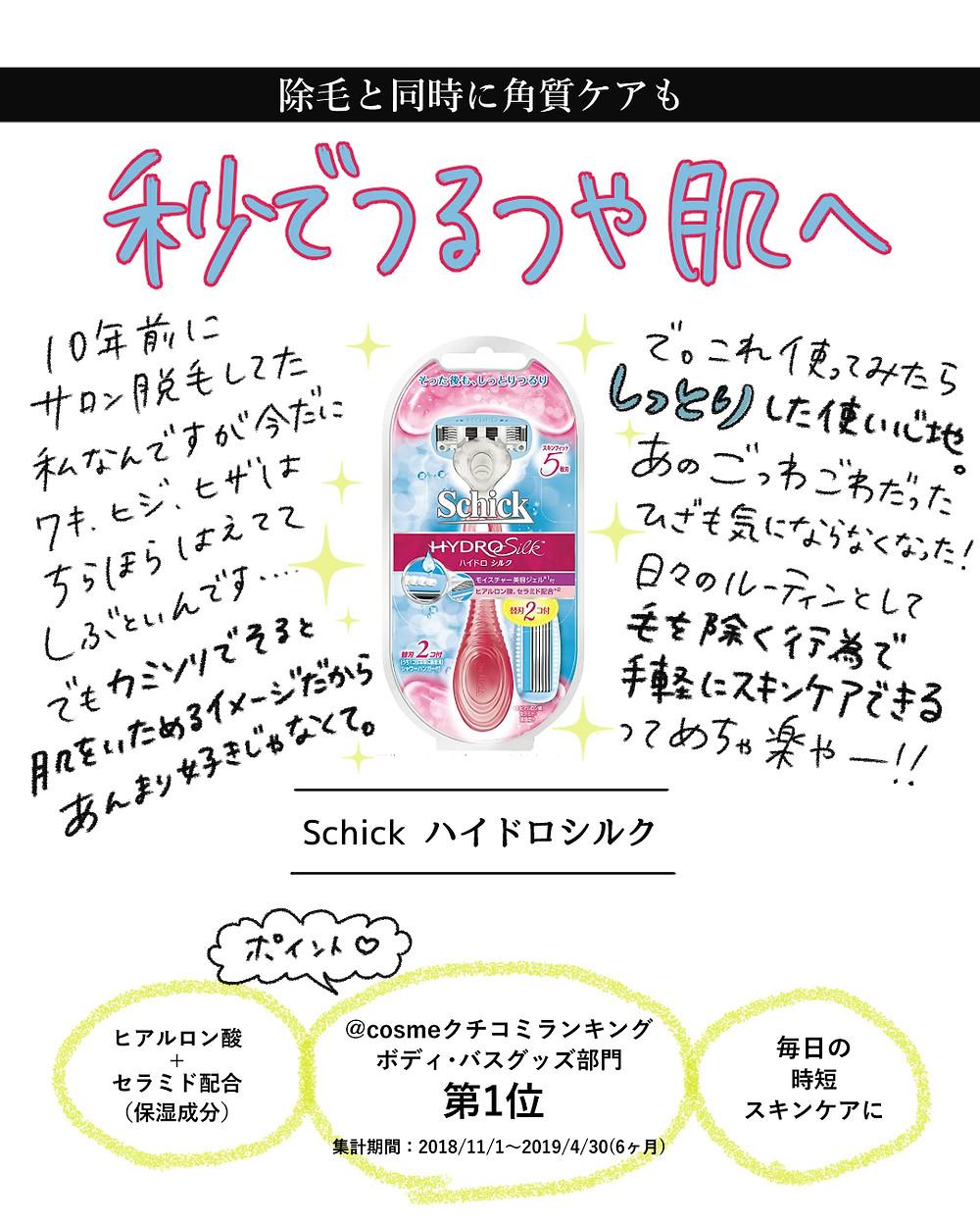 シック・ジャパン株式会社様「Schick ハイドロシルク」シリーズ