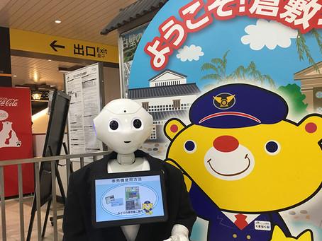 JR倉敷駅のPepperがマイクロソフトのAI技術と連携し、 駅サービスを強化! イサナドットネットとJR西日本ITソリューションズが 本アプリケーションを共同開発
