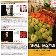 Israeli Jazzmen -ザ・ネクスト・ジェネレーション