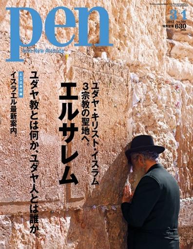 Pen 2012/3/1号「エルサレム」(CCCメディアハウス)