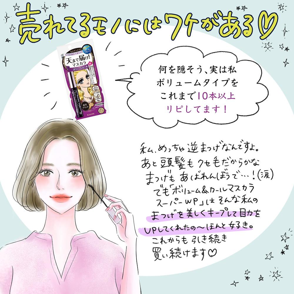 株式会社伊勢半様「ヒロインメイク」シリーズ