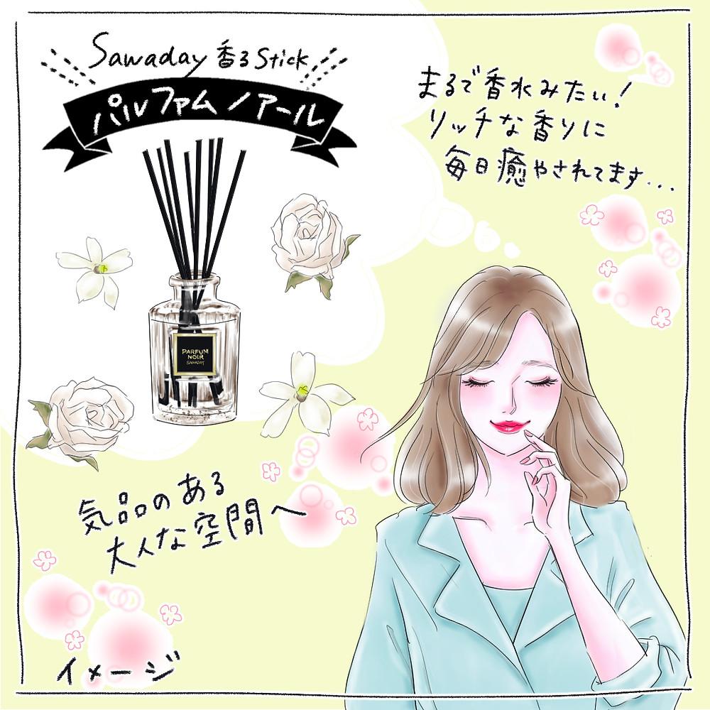 小林製薬株式会社 香るStickパルファム