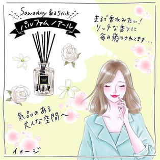 小林製薬株式会社様「香るStickパルファム」シリーズ