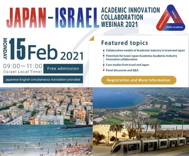Japan-Israel Academic Innovation Collaboration Webinar 2021