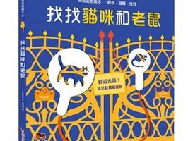 台湾から出版される絵本のお知らせ