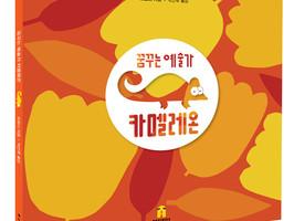 韓国から出版される絵本の紹介