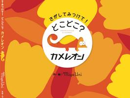 日本で出版される絵本のお知らせ