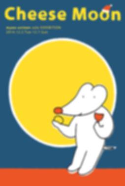 CheeseMoonDM-thumb-600x889-1689-thumb-50