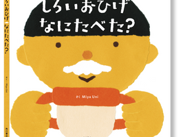 東京・大阪で出版記念イベントを行います