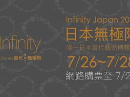 Infinity Japan 2019 日本無極限藝博會