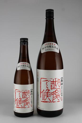 八海山 純米吟醸 しぼりたて原酒 越後で候  赤越後 入荷です!