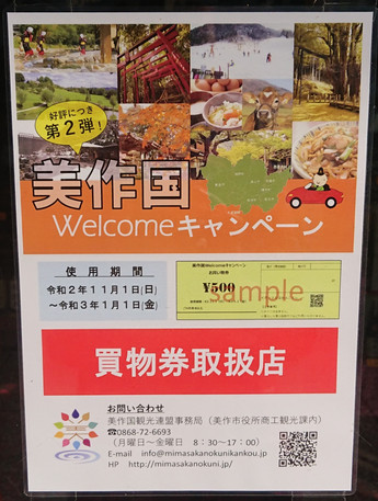 美作国Welcomeキャンペーンキャンペーン第二弾買物券取扱店です!