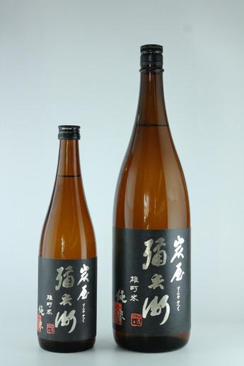 炭屋彌兵衛 純米 二十周年記念限定 熟成酒  入荷です!