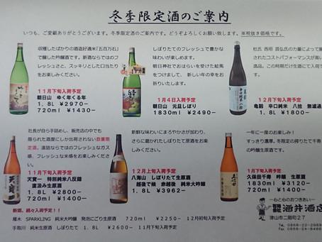 冬期限定酒のご案内です!