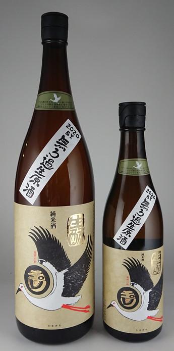 玉川 自然仕込み 生酛純米酒 コウノトリラベル 無濾過生原酒 2020BY 入荷です!