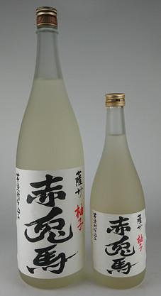 芋焼酎ベースの赤兎馬 柚子酒!