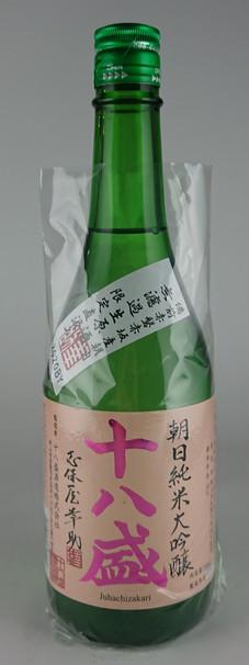 岡山県産 朝日米使用 十八盛 朝日純米大吟醸!