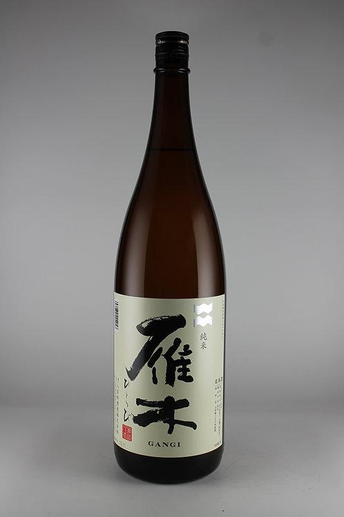 雁木 純米 ひとつび 1800ml