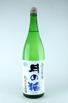 平成29酒造年度 新米新酒 月の輪 純米生原酒  入荷です!