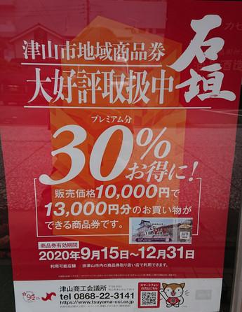 今日から始まりました!津山地域商品券「石垣」