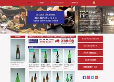 日本酒焼酎ショップ 酒井酒店オンライン 本日オープン!