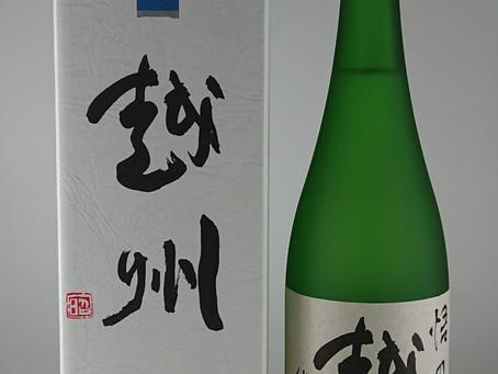 悟乃越州(ごのえっしゅう) 純米大吟醸