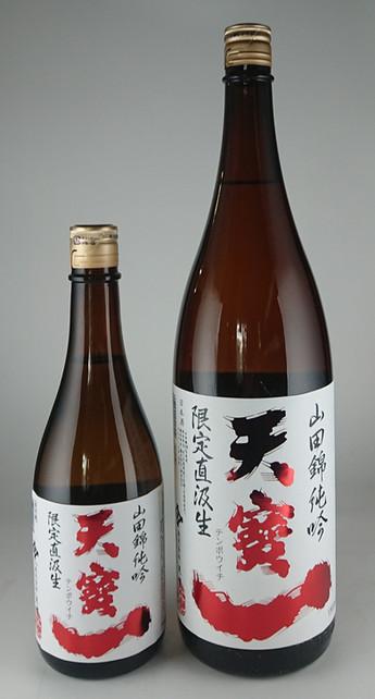 天寶一 山田錦純米吟醸直汲み生原酒 入荷です!