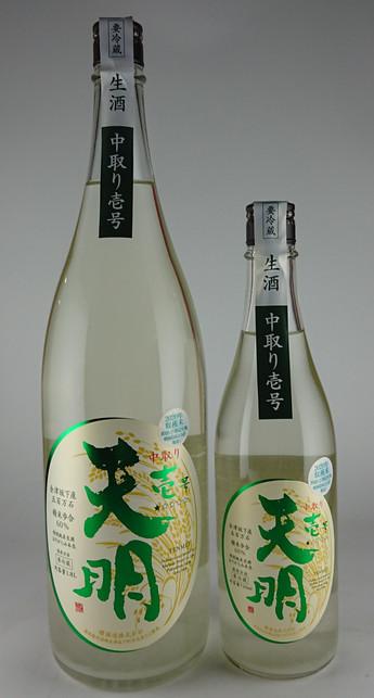 天明 中取りシリーズ壱号 おりがらみ生酒 入荷です!