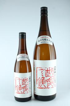 純米吟醸 八海山 しぼりたて原酒 越後で候 (えちごでそうろう) 赤越後 入荷しました。