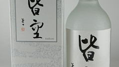 吟醸米焼酎 皆空(かいくう)!